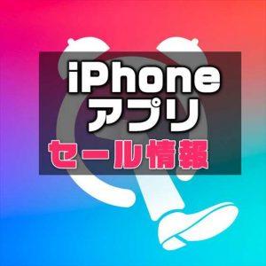 【iPhoneアプリ】ベットから出て歩くと止まる目覚ましアプリ「Step Out! 」が半額セールで¥120ほか10点