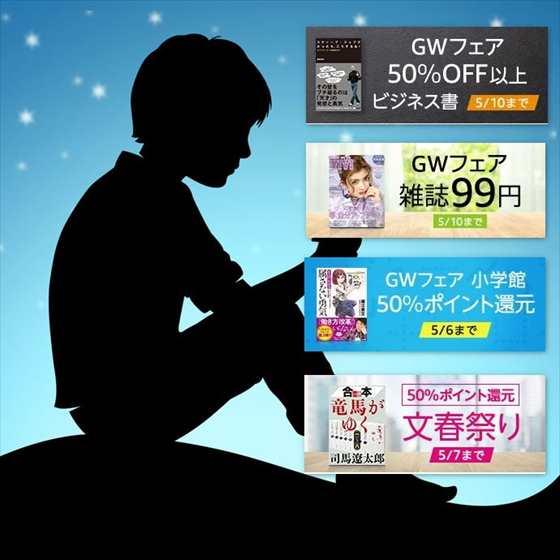 【Kindle本】雑誌99円、マンガ 1冊最大10円など「GWフェア」開催