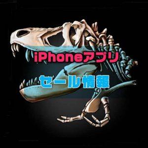 【iPhoneアプリ】リアルな自然の中で恐竜を狩るハンティングゲーム「The Lost Lands: Dinosaur Hunter」が半額セールほか