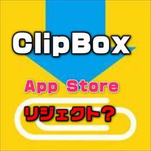 動画ダウンロードアプリ「ClipBox」がApp Storeからリジェクト?ダウンロードが出来ない状態に