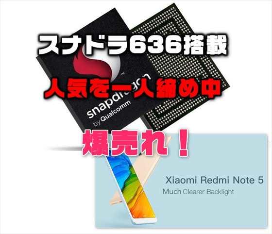 口コミで1番人気の中華スマホ!「スナドラ636」を搭載した安くてハイエンドな「Xiaomi Redmi Note5」が爆売れ中