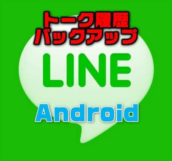 【LINE】「この機能を利用する権限がありません。」と表示されてトーク履歴をバックアップできない時の対処法と注意点【Android】