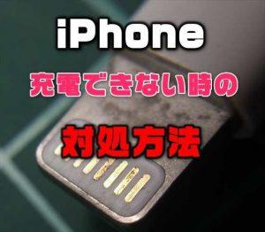 【掃除・修理】iPhoneが充電できない「このアクセサリは使用できない可能性があります」と表示された時の対処法