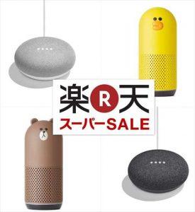 【楽天スーパーセール】スマートスピーカーが最安値!LINEの「Clova Friends」が63%オフ!「Google Home Mini」半額!