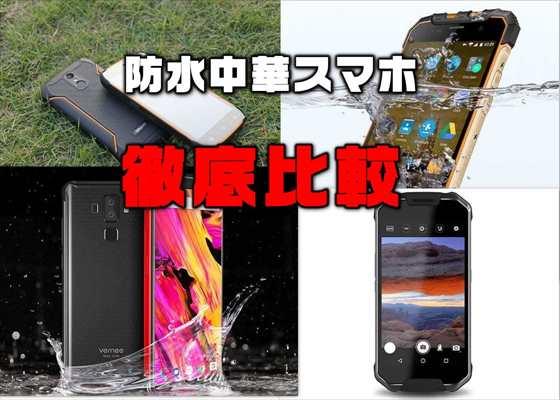 水中カメラとしても使える!防水・防塵・耐衝撃のタフネス中華スマホの選び方とお勧め4機種