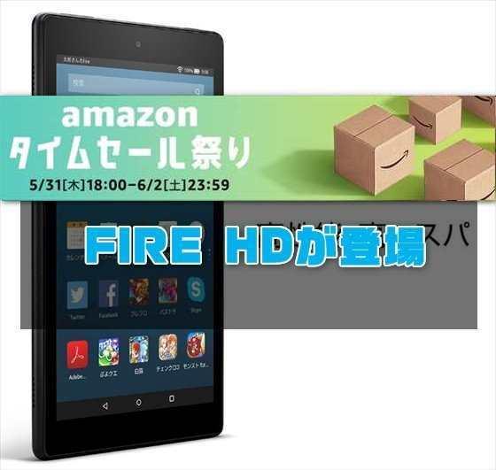 【タイムセール祭り】本日限り!AmazonデバイスのFire HD7 →¥3,980・Fire HD 8 →¥5,980ほか