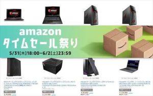 【タイムセール祭り】本日限り!Amazonスマートスピーカー「Echo Plus」が5,000円OFFほか