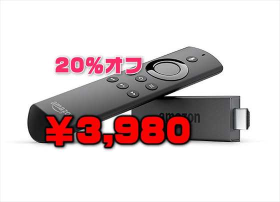 【Amazon期間限定セール】『Fire TV Stick (New モデル)』が20%オフ3,980円