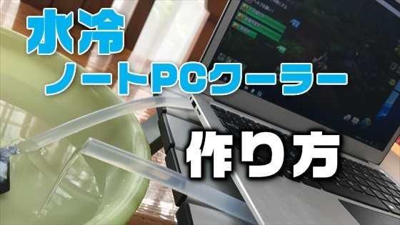 【DIY】¥551で自作できる超簡単『ノートパソコン用・水冷式クーラー』の作り方