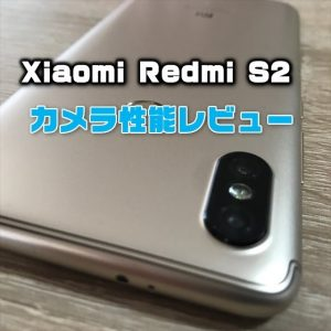 Xiaomi Redmi S2で写真撮影してカメラ性能チェック編【実機レビュー】