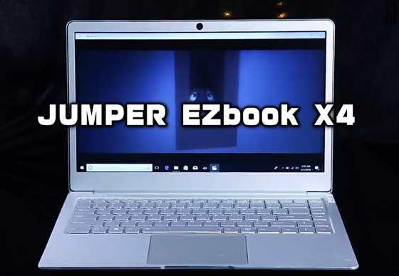 3.3万でGemini Lake N4100と128GB SSD搭載ノート「JUMPER EZbook X4」性能・スペックレビュー