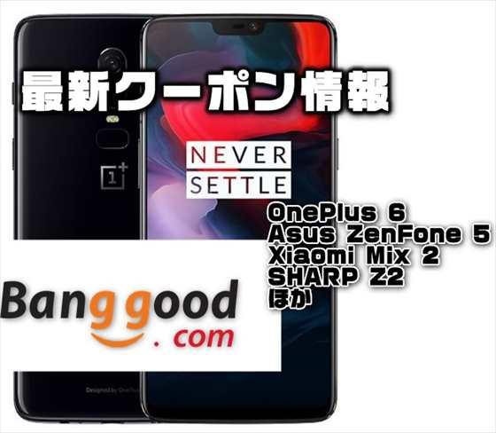 【BangGoodクーポン】Antutuスコア11万超えハイエンド機『Meizu Pro 6 Plus』が在庫一掃価格$189.99ほか