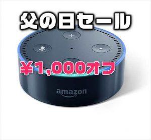 【父の日セール】Amazonスマートスピーカー「Echo Dot」が1,000円OFF