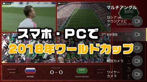 【2018年FIFAワールドカップ】試合のライブ・見逃し動画をスマートホン・PCで観戦する方法【アプリ・ブラウザ】