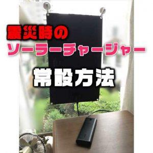 【震災・災害時】窓にUSBソーラーチャージャーを常設する方法とスマホの電源確保の充電ガジェットまとめ
