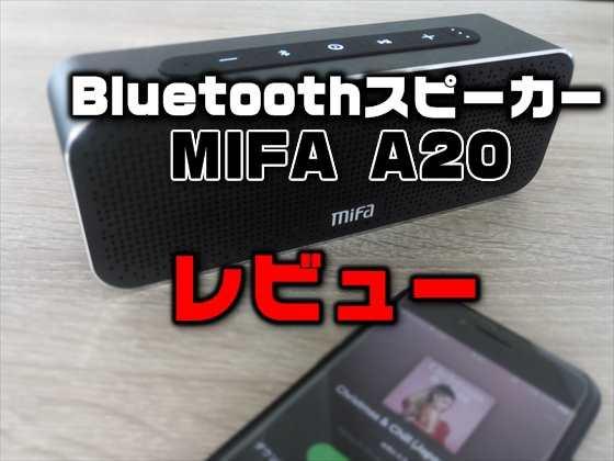 【20%Offクーポンあり】コンパクトで大出力30Wの高コスパBluetoothスピーカー『MIFA- A20 』【実機レビュー】