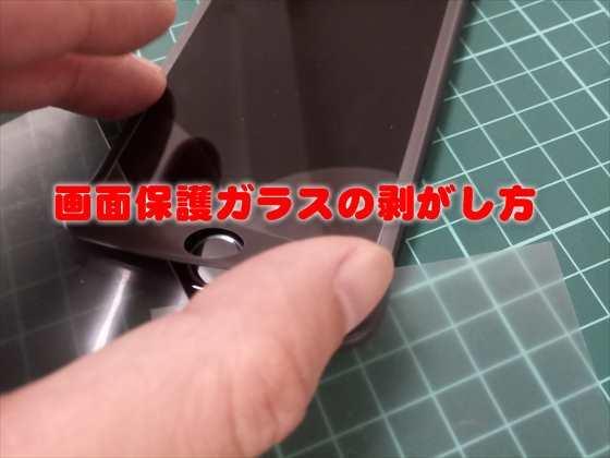 スマートホンの画面保護ガラスフィルムの剥がし方【iPhone/Android】