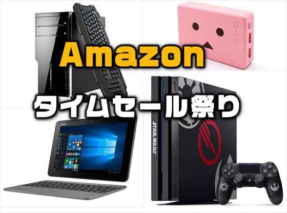 【タイムセール祭り】本日限り!ASUSのラップトップPC「ASUS Zenbook 13.3」が20%OFFの¥59,800ほか