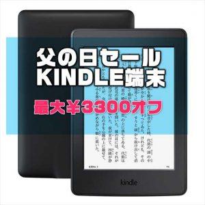 「2018年Amazon父の日セール」Kindleデバイスが最大3300円オフ~6/17