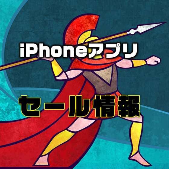 【iPhoneアプリセール】カードを収集して戦略バトル!長く遊べてハマるゲームアプリ「Age of Rivals 」が¥480→¥240ほか10点