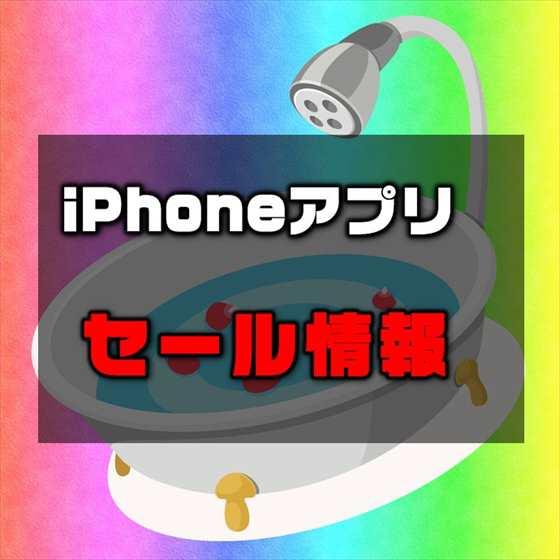 【iPhoneアプリ】お風呂場の電気を消して光と音でヒーリング「バスライト」が無料セールほか全9点