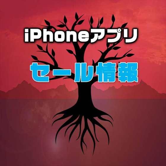 【iPhoneアプリセール】人気の謎解きアドベンチャーゲーム「Rusty Lakeシリーズ」が最大60%オフほか11点