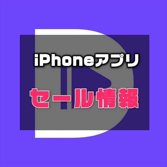 【iPhoneアプリセール】スマホ画面の録画アプリ「Vidih 」が¥480→¥360ほか8点