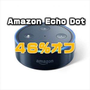 【Amazon最安値】スマートスピーカー「Echo Dot」が46%OFFの¥3,240