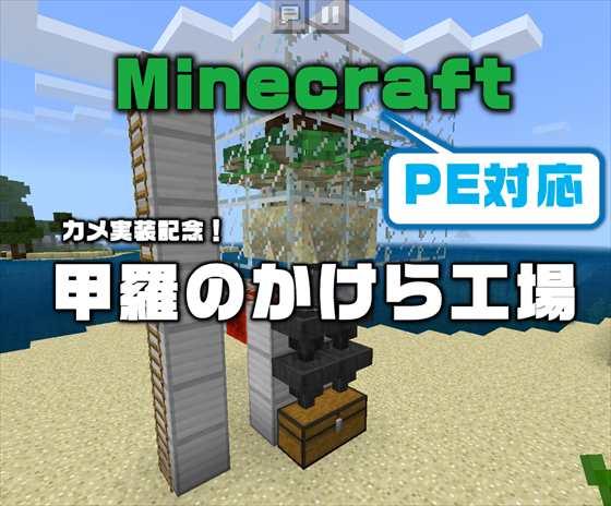 【Minecraft(PE対応)】オートで亀を繁殖!自動カメの「甲羅のかけら」工場