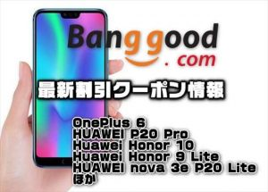 【BangGood最新クーポン】次世代スペック全部入りミドルスペック端末『HUAWEI nova 3e( P20 Lite)』が$279ほか12点