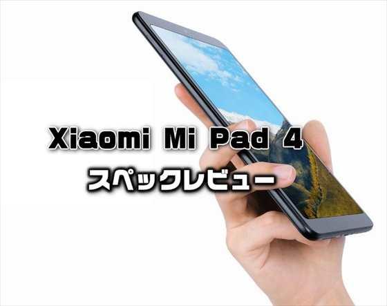 Xiaomiの8インチタブ「Mi Pad 4」発売!性能・カメラ・スペックレビュー