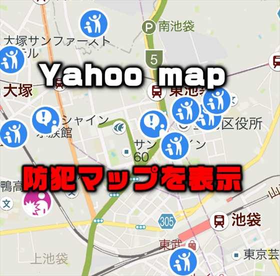 親なら知っておきたい「Yahoo! MAP」上に近所の防犯マップを表示する方法