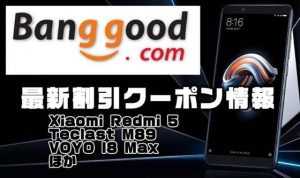 【BangGood最新クーポン】高コスパで1番人気の中華スマホ『Xiaomi Redmi note 5』が$165ほか