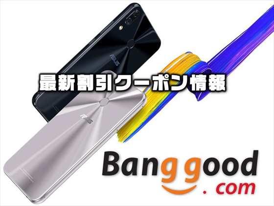 【BangGood最新クーポン】ドコモB19対応ノッチ画面端末『Asus ZenFone 5 』が$369ほか