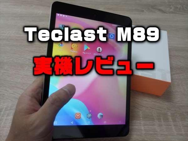 【実機レビュー】7.9インチ中華タブレット『Teclast M89』性能・カメラ・価格