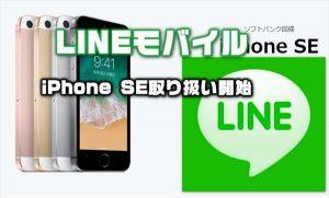 LINEモバイルで『iPhone SE』が¥30,800~取り扱い開始!ワンコインSIMでも可
