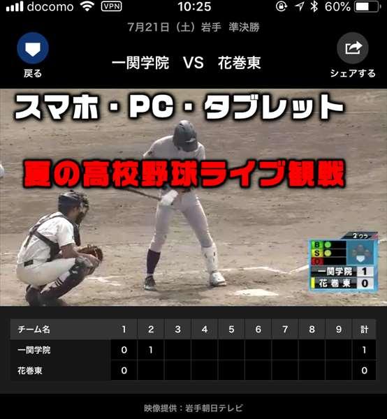 【2018年夏の甲子園中継】PCやスマートホンアプリで高校野球ライブ放送を試聴する方法(地方大会も可)