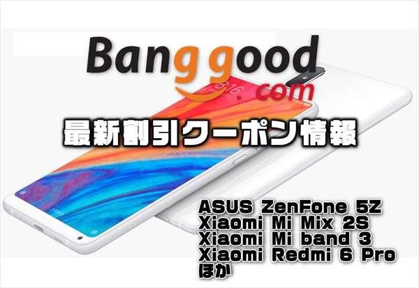 【BangGood最新クーポン】人気ハイエンド機『Xiaomi Mi Mix 2S 』が大幅値引き$463ほか