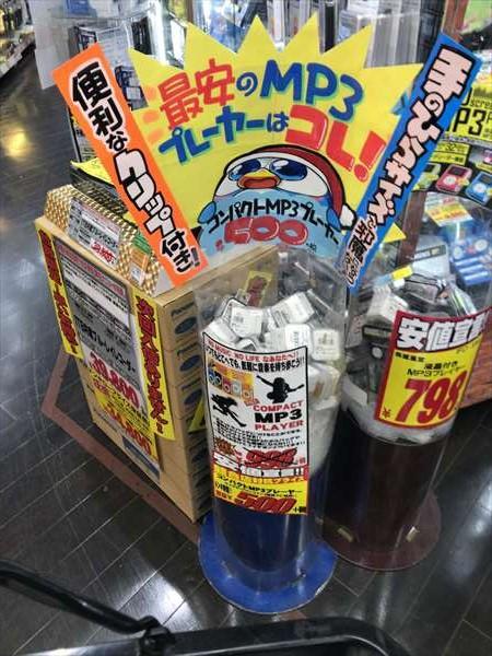 ドンキホーテの500円mp3プレイヤーを今さら買ったら…意外と良いかも?【レビュー】