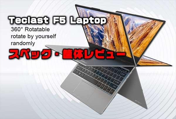 画面360°回転+タッチパネルの多用途ノートPC「Teclast F5 Laptop」性能・スペックレビュー