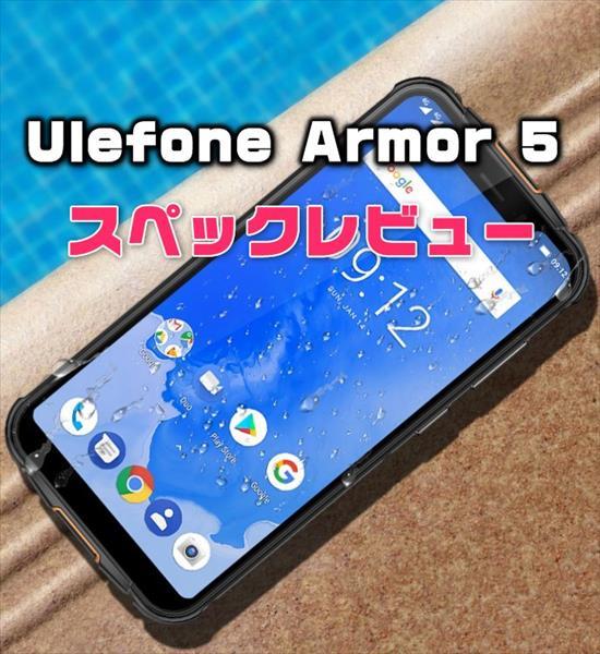 ノッチ画面のアウトドアスマホ登場「Ulefone Armor 5」性能・カメラ・スペックレビュー