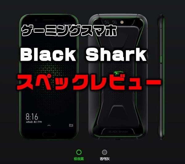 液冷システム+スナドラ845搭載ゲーミングスマホ「Black Shark」性能・カメラ・スペックレビュー