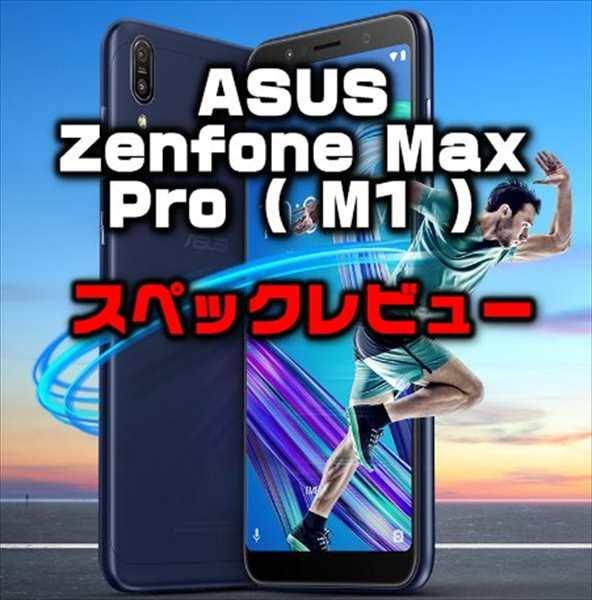 DSDV対応「ASUS Zenfone Max Pro M1」性能・カメラ・スペックレビュー