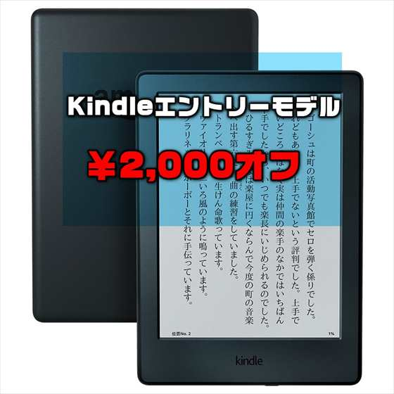 【Amazon】Kindleエントリーモデルが2,000円オフ【~7月17日まで】
