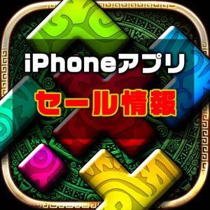 【iPhoneアプリセール】温泉旅館に置いてあるドハマりする木のパズル系ゲーム『Montezuma Puzzle 4 Premium』が¥120→無料ほか