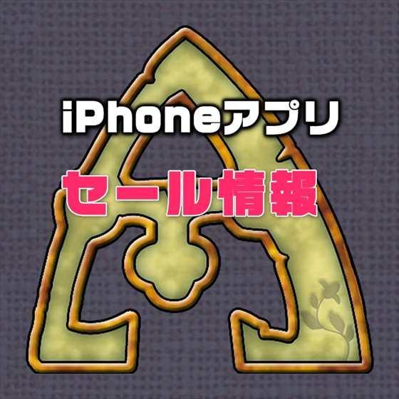【iPhoneアプリセール】未開の農場を開拓する人気ボードゲーム『 Agricola(アグリコラ)』が¥840→¥600ほか