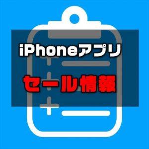 【iPhoneアプリセール】テキスト内の数字を自動計算『 Sums Up メモ帳のような計算機アプリ』が¥360→¥無料ほか