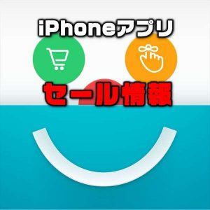 【iPhoneアプリセール】旅行・キャンプの持ち物管理アプリ『荷物-旅行の荷造りの専門家』が¥240→¥120ほか