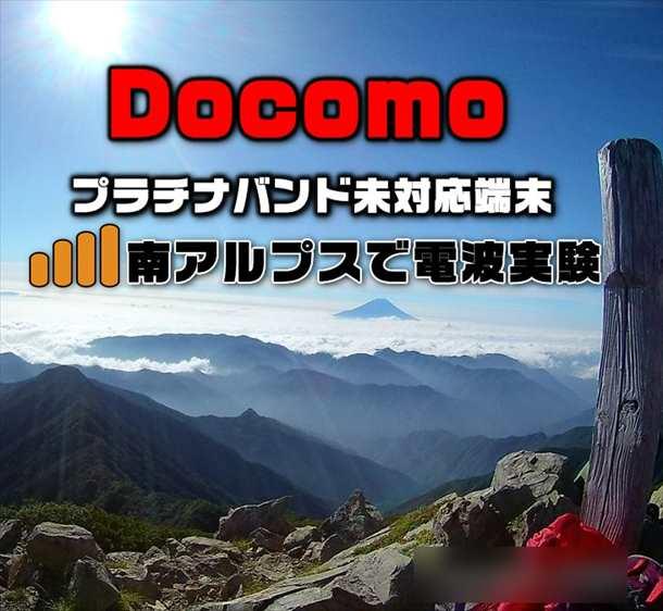 ドコモのプラチナバンドB19未対応端末を持って南アルプス縦走登山!電波のつながり具合検証