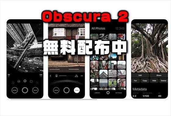 【無料配布中】多機能カメラアプリ「Obscura 2」¥600がApple Storeアプリ内でプレゼント中